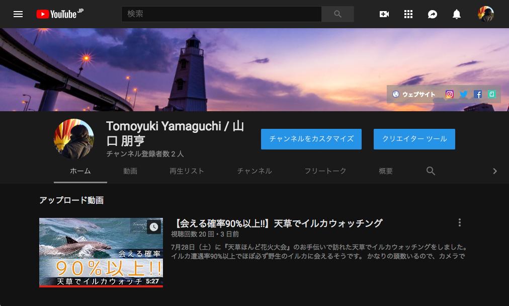 YouTubeチャンネル開設しました